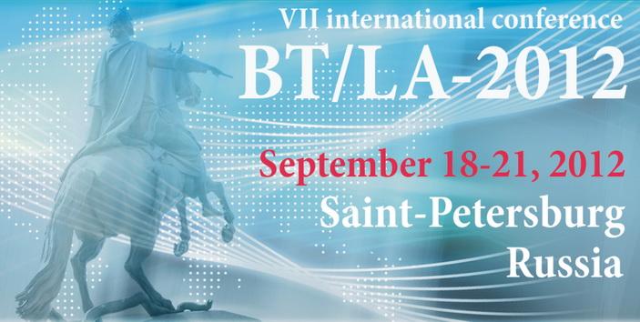 международная конференция ЛУЧЕВЫЕ ТЕХНОЛОГИИ И ПРИМЕНЕНИЕ ЛАЗЕРОВ